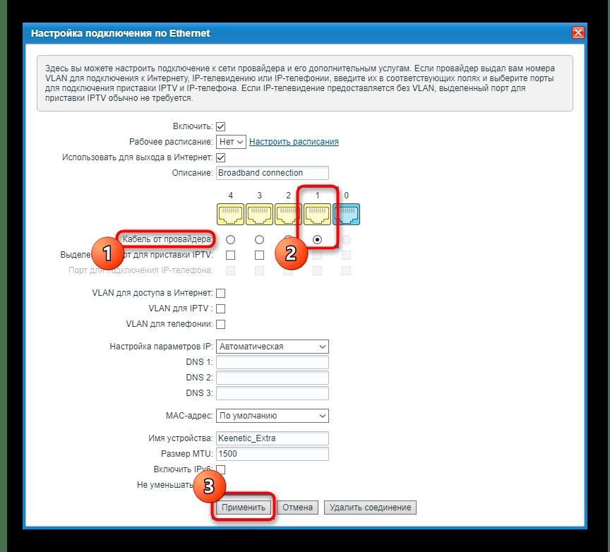 Изменение сетевого разъема в веб-интерфейсе роутера при исправлении горящей лампочки LOS на роутере