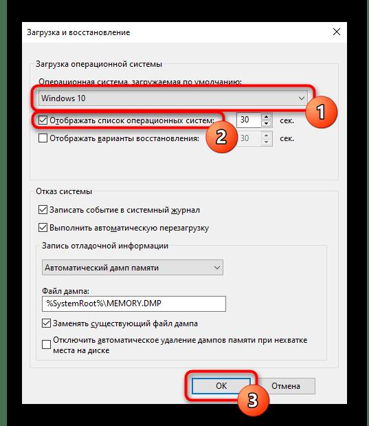 Изменение загружаемой операционной системы и отключение выбора OS при включении компьютера в Windows 10