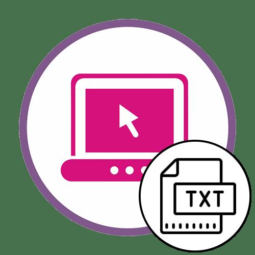 Как исправить кодировку онлайн