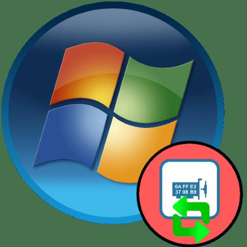 как изменить мак адрес компьютера с windows 7