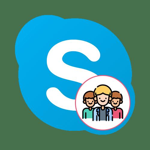 Как найти группу в Skype