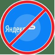 Как отключить подписку Яндекс Плюс