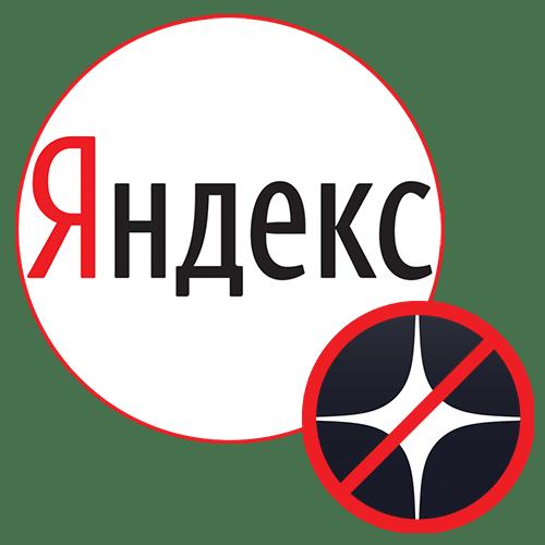 Как отключить Яндекс.Дзен на странице Яндекса