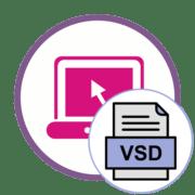 Как открыть файл VSD онлайн