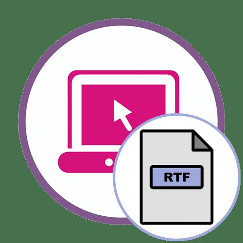 Как открыть RTF -файл онлайн