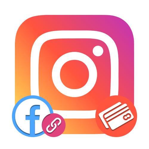 Как отвязать карту от Фейсбука в Инстаграмм