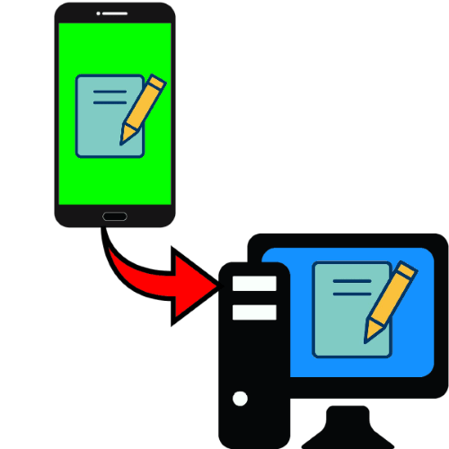 как перенести заметки с андроида на компьютер
