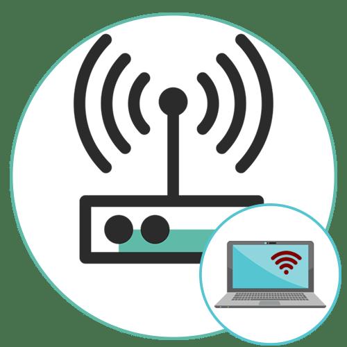 Как подключить ноутбук к вайфаю через роутер