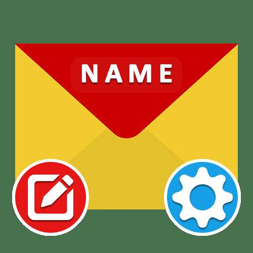 Как поменять имя в Яндекс Почте