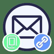 Как привязать почту к телефону