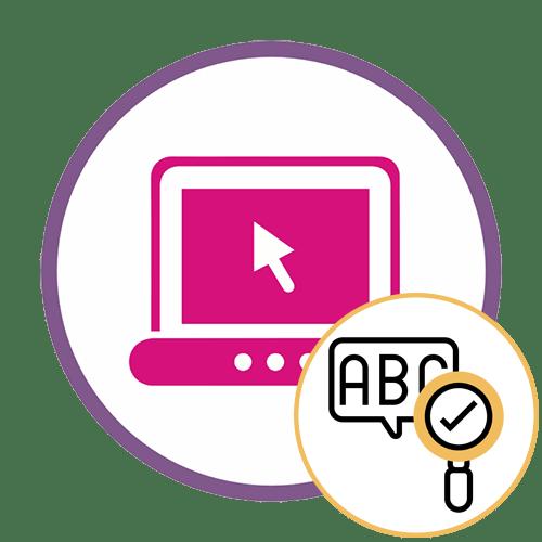 Как проверить грамотность онлайн