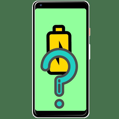 как проверить состояние батареи на андроиде