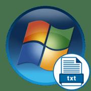 Как создать текстовый документ в Windows 7