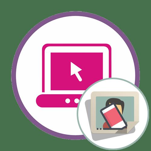 Как убрать лишнее с фото онлайн