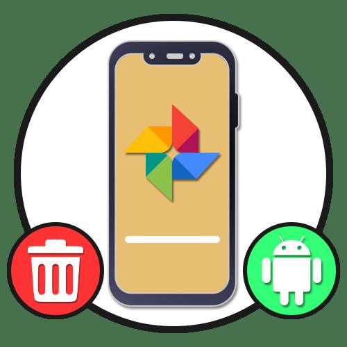 Как удалить Гугл Фото на Андроиде