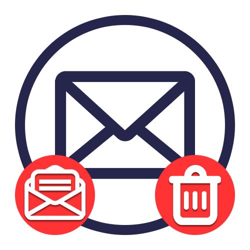 Как удалить удаленные письма в почте
