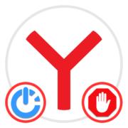 Как включить АдБлок в Яндекс Браузере