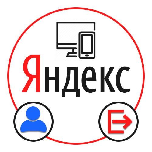 Как выйти со всех устройств из Яндекса
