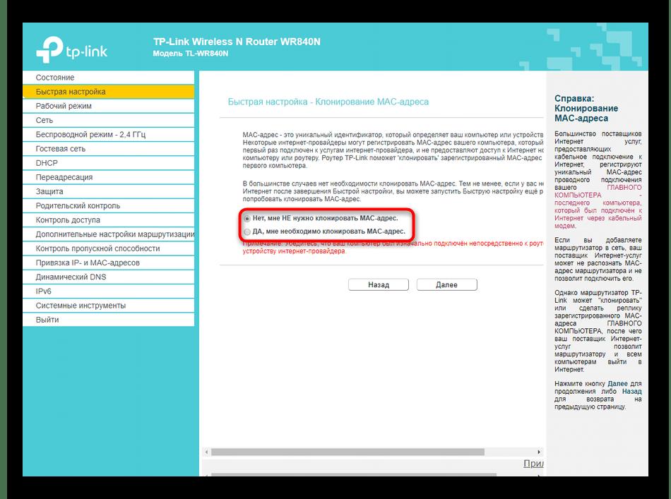 Клонирование физического адреса устройства при быстрой настройке Дом.ru