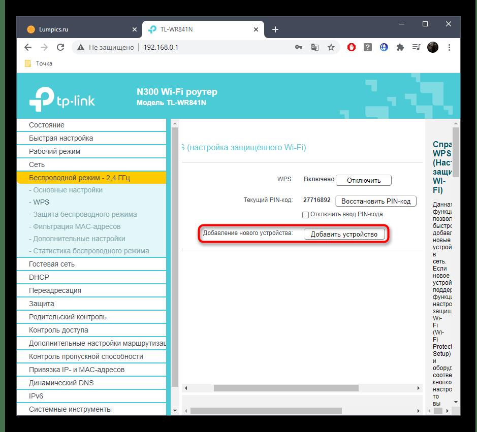 Кнопка активации быстрого подключения ноутбука к беспроводной сети роутера TP-Link