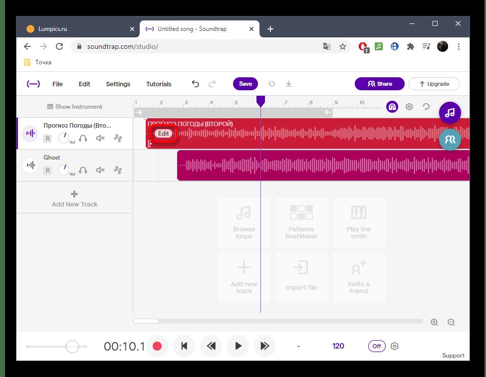 Кнопка для редактирования каждой дорожки при сведении через онлайн-сервис SoundTrap