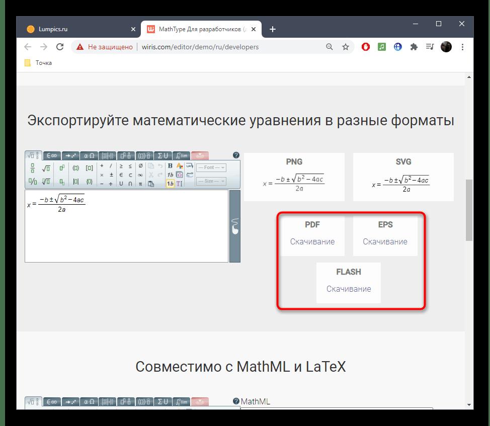 Кнопка для сохранения формулы после редактирования в онлайн-сервисе Wiris