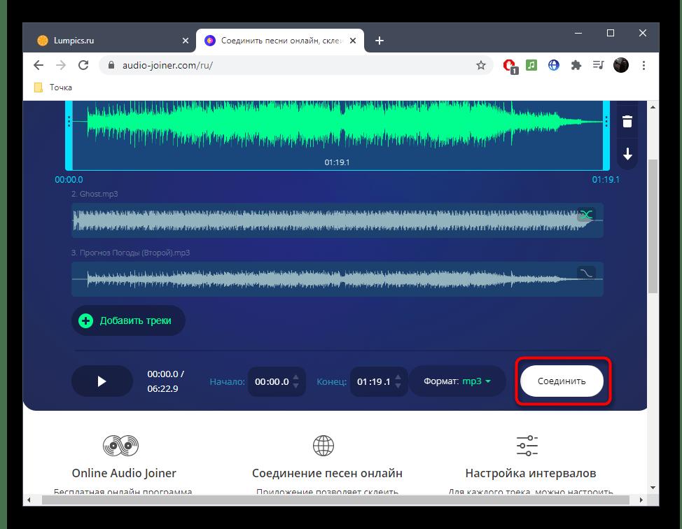 Кнопка для сохранения трека после сведения в онлайн-сервисе AudioJoiner
