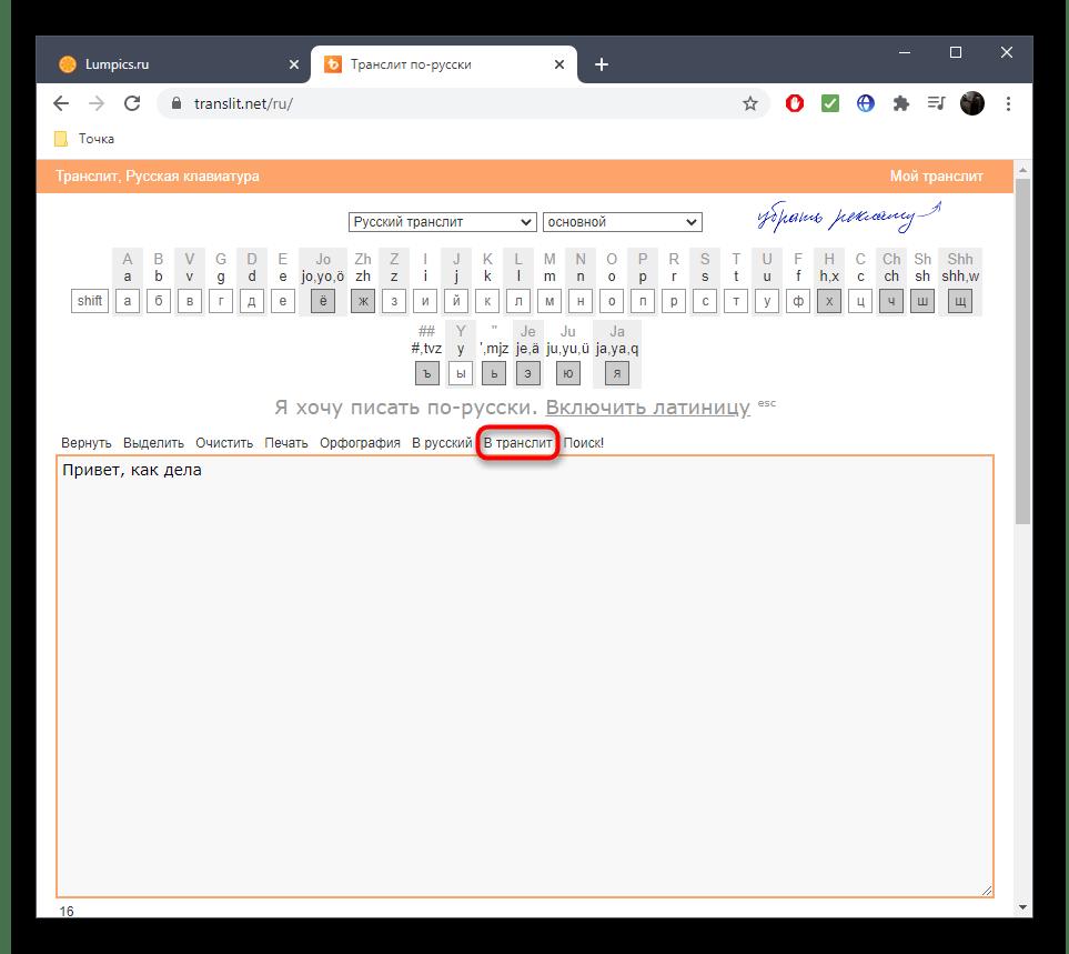 Кнопка для транслита кириллицы в латиницу при помощи онлайн-сервиса Translit
