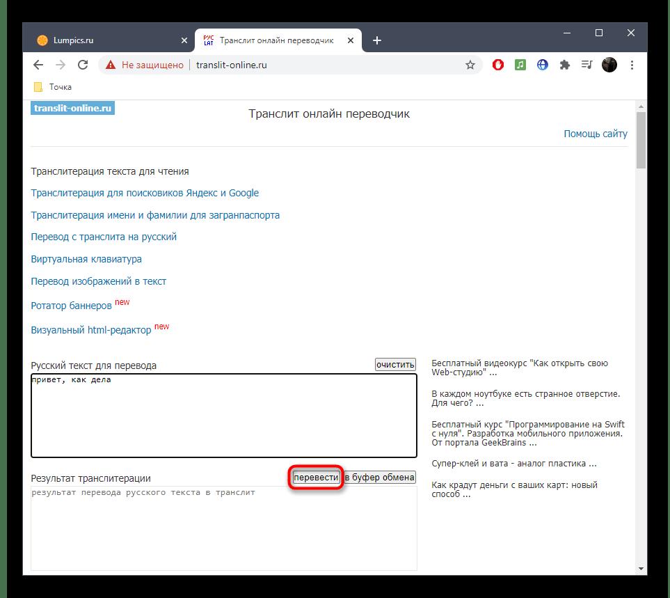Кнопка для запуска перевода кириллицы в латиницу при помощи онлайн-сервиса Translit Online