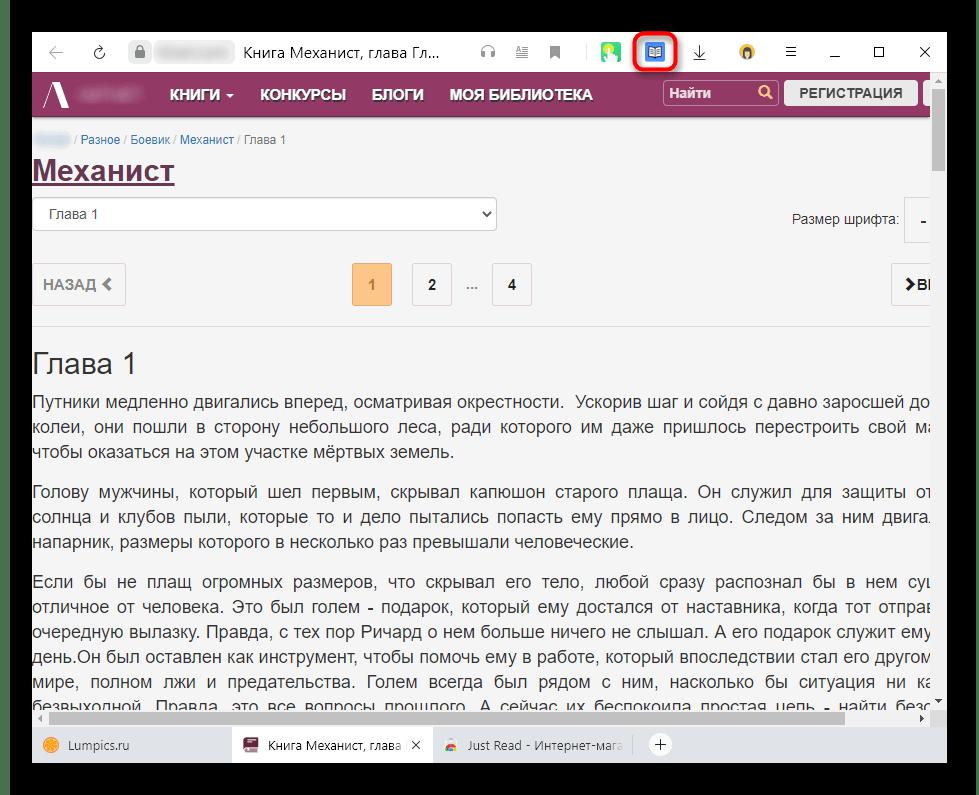 Кнопка перехода в режим чтения через расширение для копирования защищенного текста из браузера