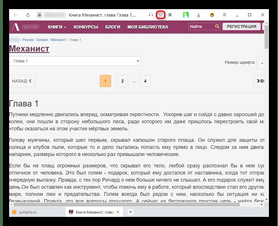 Кнопка со встроенным в браузер режимом чтения текста