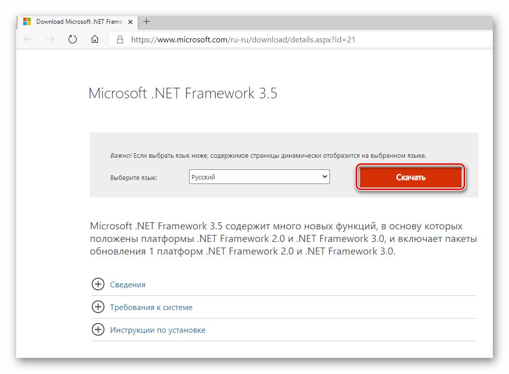 Кнопка загрузки установочного файла Microsoft .NET Framework 3.5 с сайта Microsoft