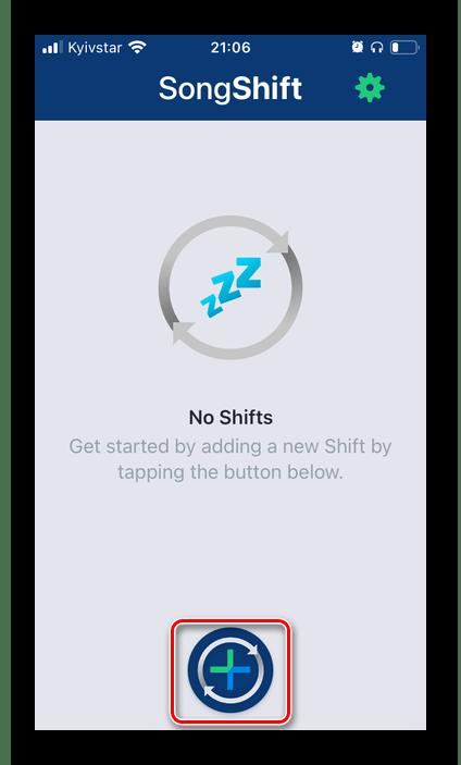 Кнопка запуска экспорта в приложении SongShift для переноса музыки из YouTube в Spotify на iPhone