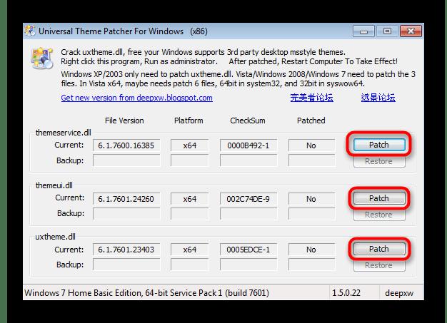 Кнопки для модификации файлов в UniversalThemePatcher в Windows 7 при настройке прозрачной панели задач