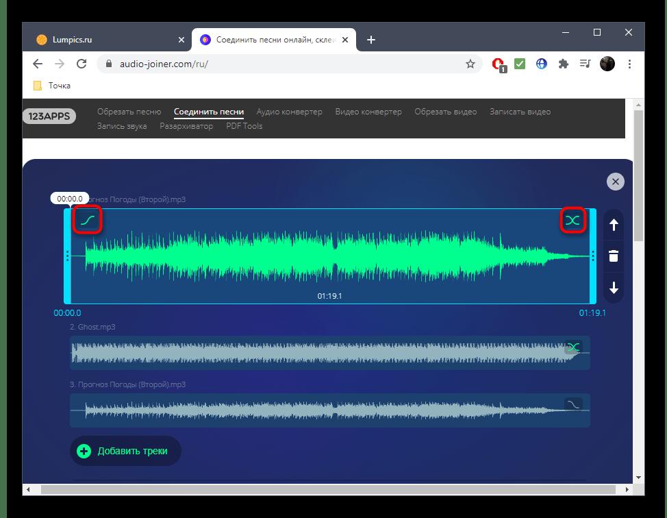 Кнопки для затухания и смешивания треков через онлайн-сервис AudioJoiner