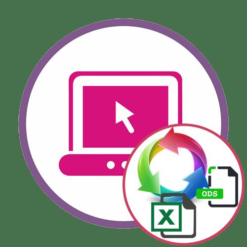 Конвертер ODS в XLS онлайн