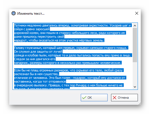 Копирование распознанного через OCR текста в Ashampoo Snap