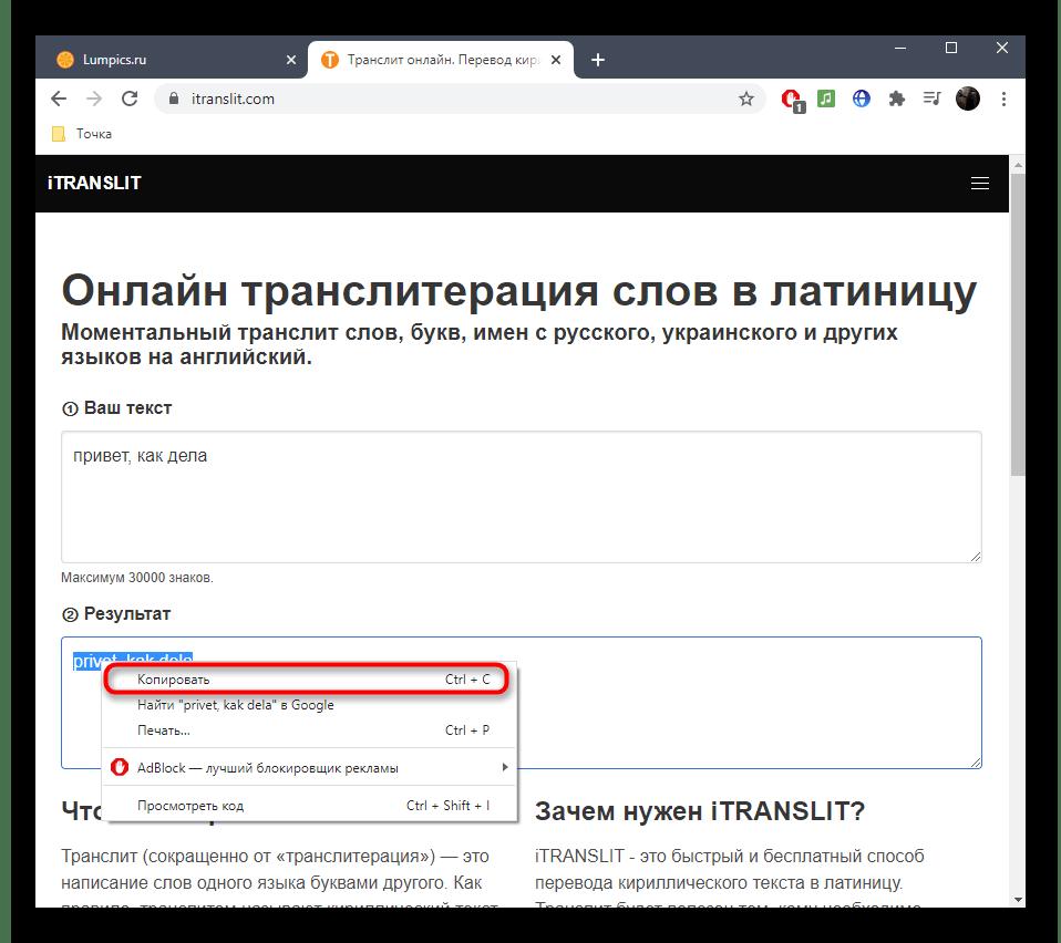 Копирование результата перевода кириллицы в латиницу при помощи онлайн-сервиса iTranslit