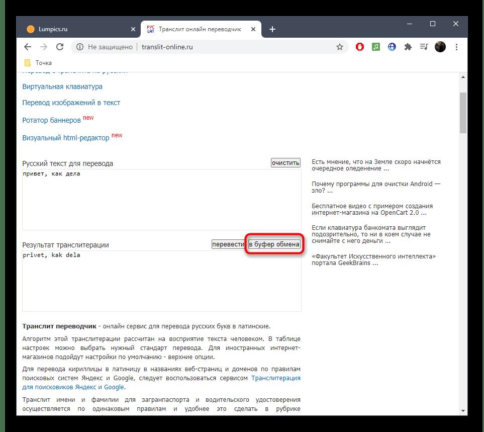 Копирование результата перевода кириллицы в латиницу при помощи онлайн-сервиса Translit Online