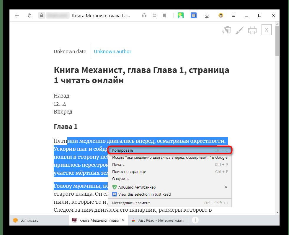 Копирование текста с защищенного сайта после перехода в режим чтения через расширение