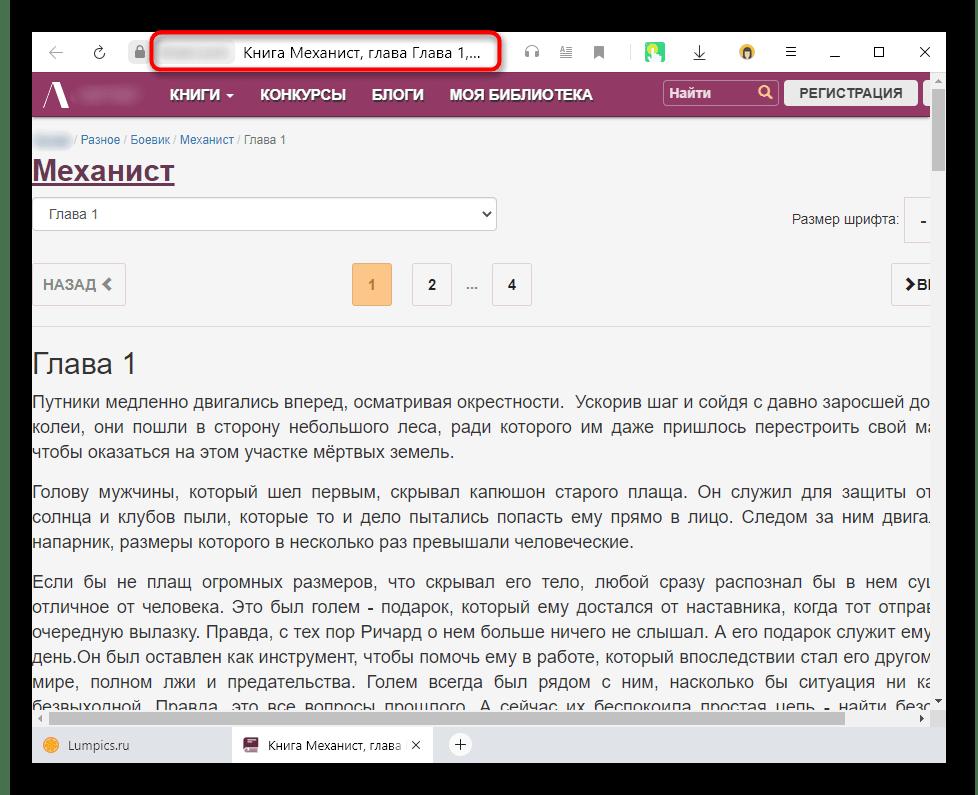 Копирование URL сайта с защищенным текстом для обработки через онлайн-сервис