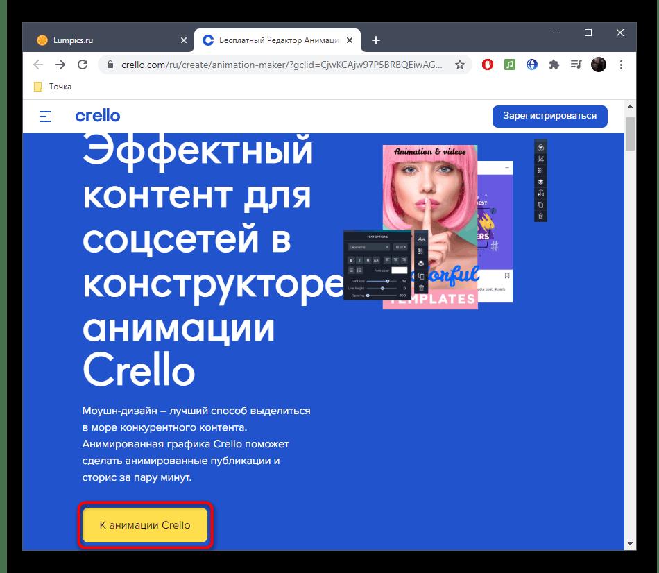 Начало работы с онлайн-сервисом Crello для оживления фото