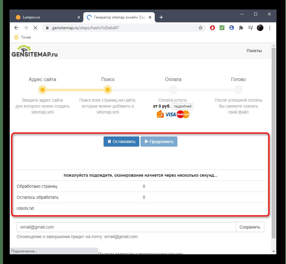 Начало создания карты сайта через онлайн-сервис GenSitemap