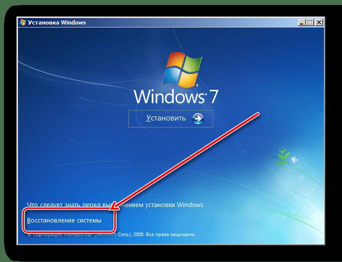Начало восстановления Windows 7 с флешки посредством Восстановления системы