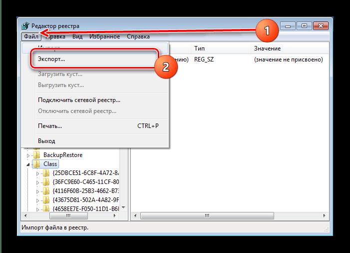 Начать бэкап для изменения MAC-адреса в Windows 7 через редактор реестра