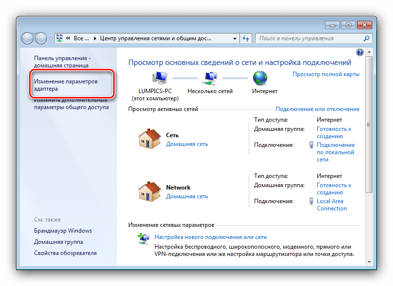 Начать отключение адаптера для решения проблем с соединением с домашней группой в Windows 7