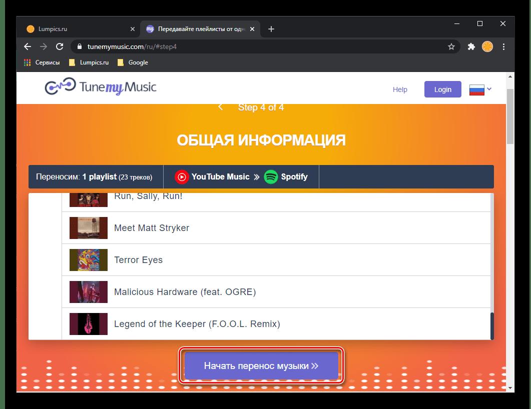 Начать перенос музыки из YouTube в Spotify на сервисе Tune My Music
