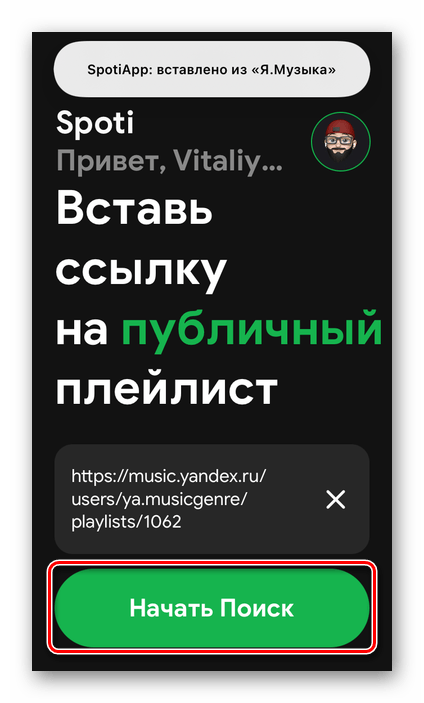 Начать поиск песен для переноса в Spotify из приложения Яндекс.Музыка на iPhone и Android