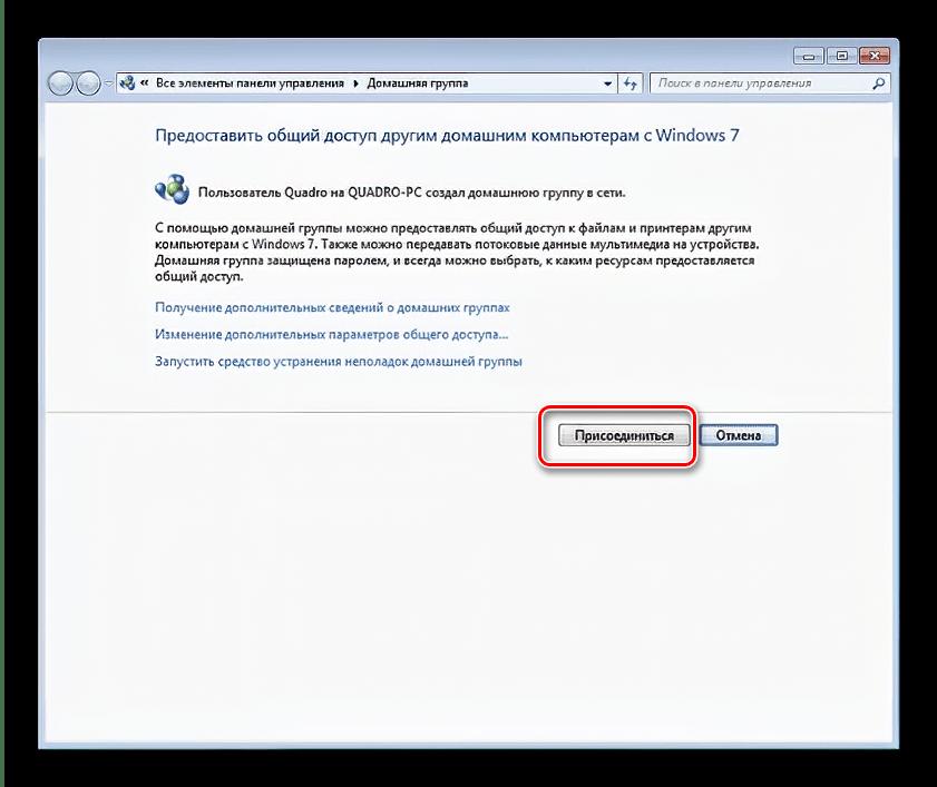 Начать процедуру присоединения к домашней группе в Windows 7