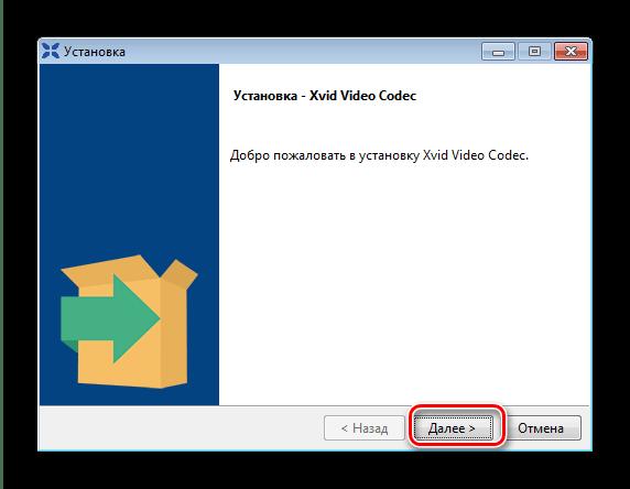 Начать процесс инсталляции Xvid Codec для установки кодеков на Windows 7